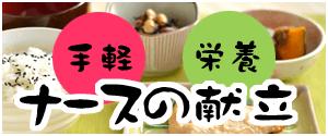"""""""看護師の食事レシピ"""""""